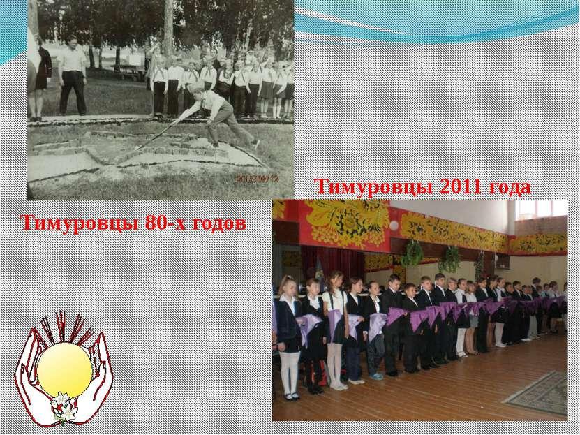 Тимуровцы 80-х годов Тимуровцы 2011 года