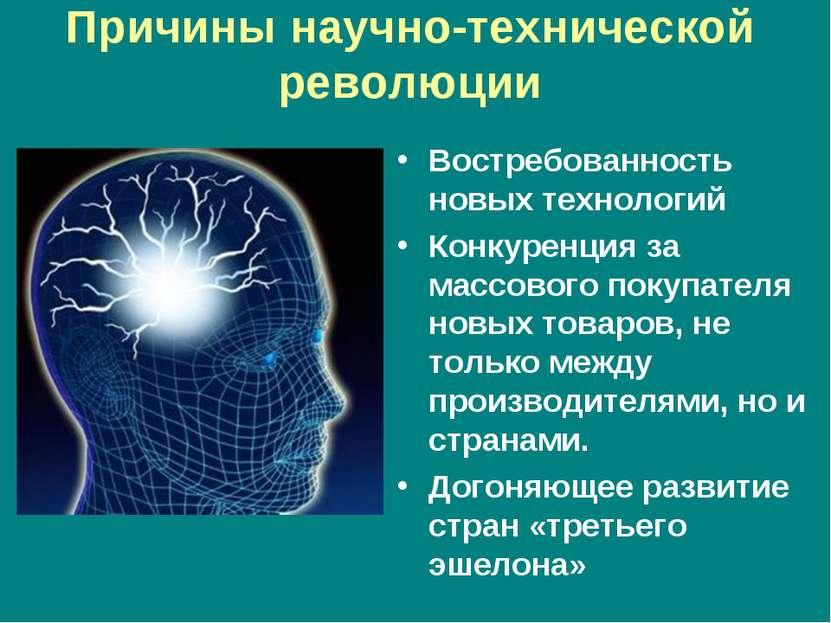Причины научно-технической революции Востребованность новых технологий Конкур...