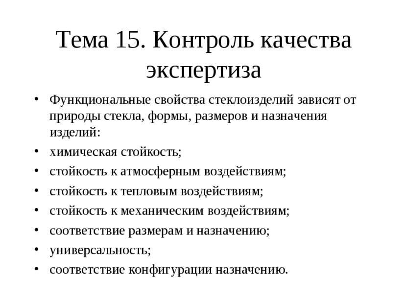Тема 15. Контроль качества экспертиза Функциональные свойства стеклоизделий з...