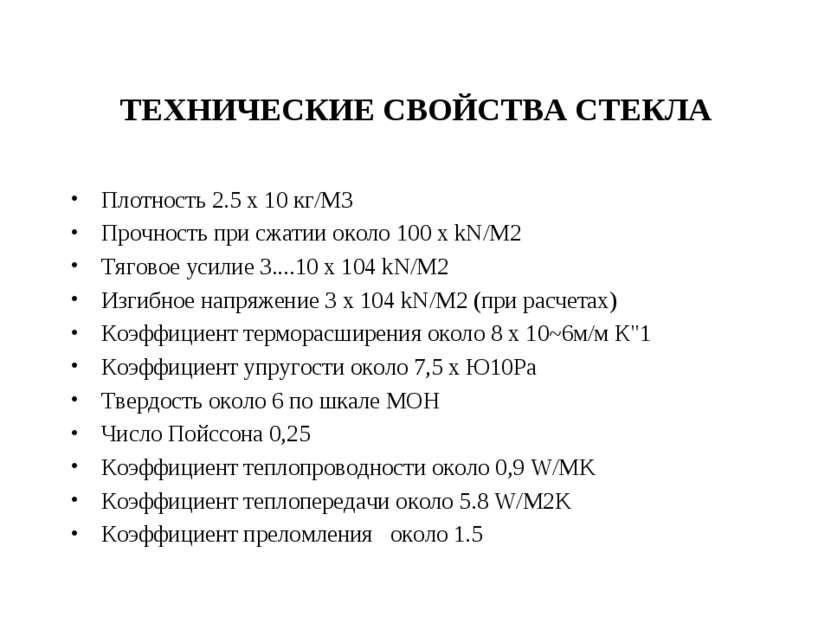 ТЕХНИЧЕСКИЕ СВОЙСТВА СТЕКЛА Плотность 2.5 х 10 кг/М3 Прочность при сжатии око...