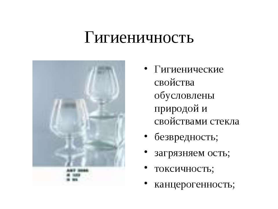 Гигиеничность Гигиенические свойства обусловлены природой и свойствами стекла...