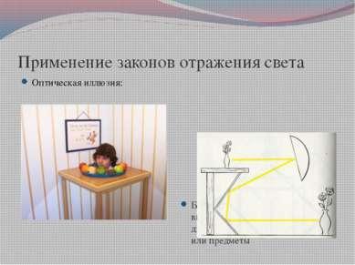 Применение законов отражения света Оптическая иллюзия: Благодаря зеркалам соз...