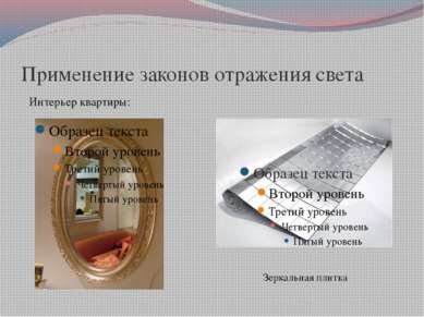 Применение законов отражения света Интерьер квартиры: Зеркальная плитка