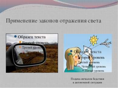 Применение законов отражения света Подача сигналов бедствия в автономной ситу...