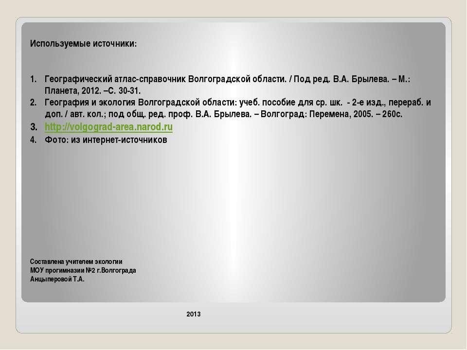 Составлена учителем экологии МОУ прогимназии №2 г.Волгограда Анцыперовой Т.А.