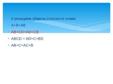 К реакциям обмена относится схема: A+B=AB AB+CD=AD+CB ABCD = AD+C+BD AB+C=AC+B