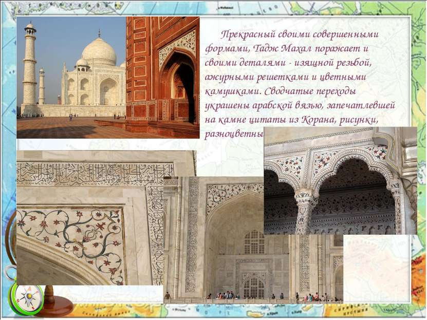 Прекрасный своими совершенными формами, Тадж Махал поражает и своими деталями...