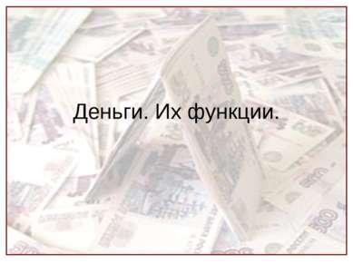 Деньги. Их функции.