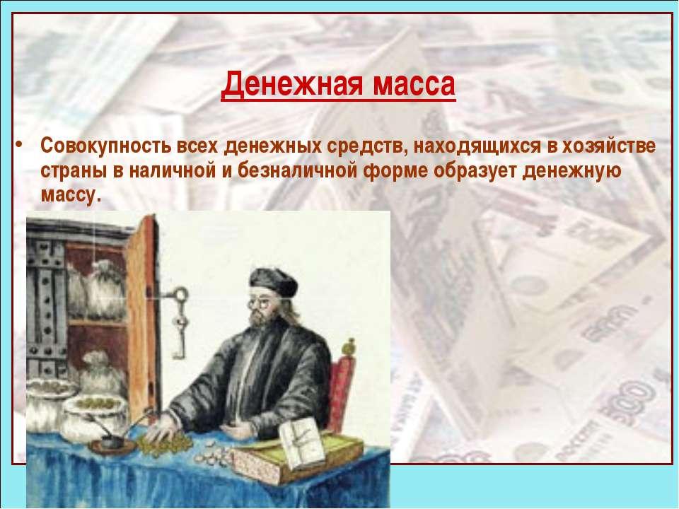 Денежная масса Совокупность всех денежных средств, находящихся в хозяйстве ст...