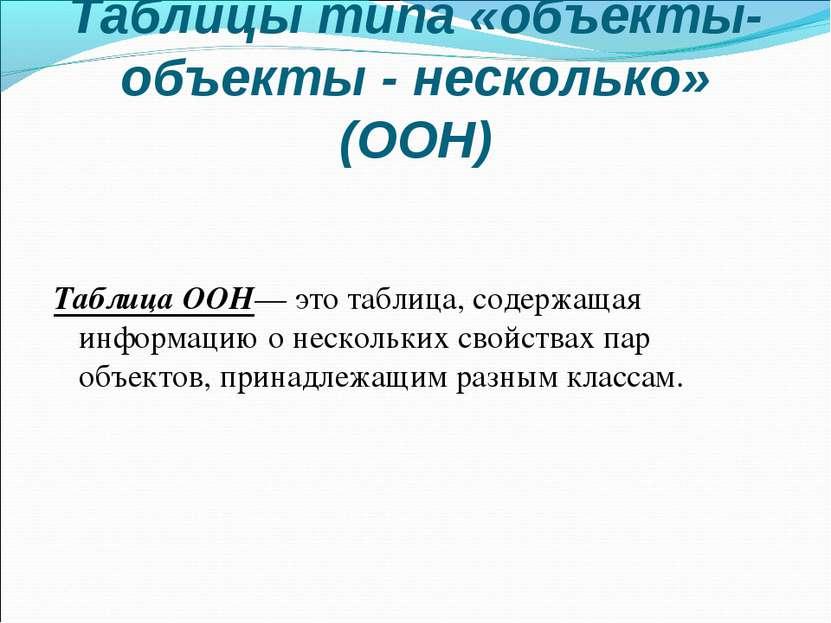Таблицы типа «объекты-объекты - несколько» (ООН) Таблица ООН— это таблица, со...