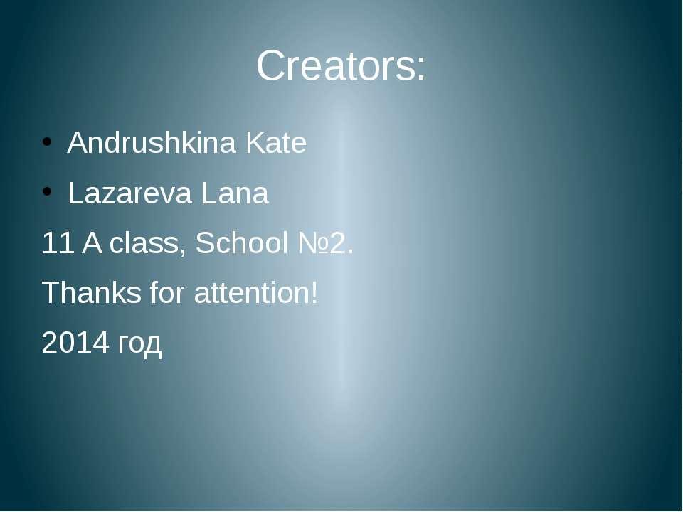 Creators: Andrushkina Kate Lazareva Lana 11 A class, School №2. Thanks for at...