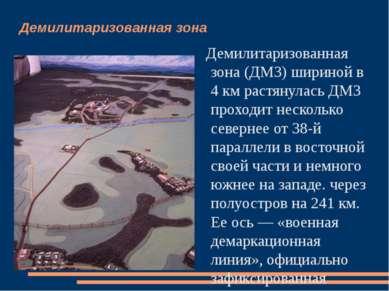 Демилитаризованная зона Демилитаризованная зона (ДМЗ) шириной в 4 км растянул...