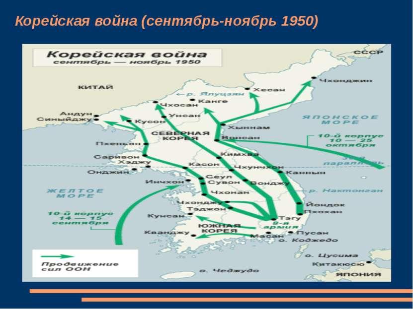 Корейская война (сентябрь-ноябрь 1950)