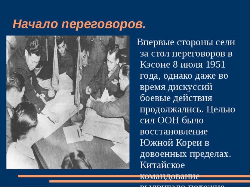 Начало переговоров. Впервые стороны сели за стол переговоров в Кэсоне 8 июля ...