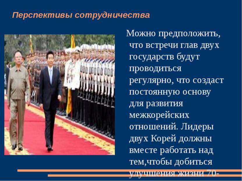 Перспективы сотрудничества Можно предположить, что встречи глав двух государс...