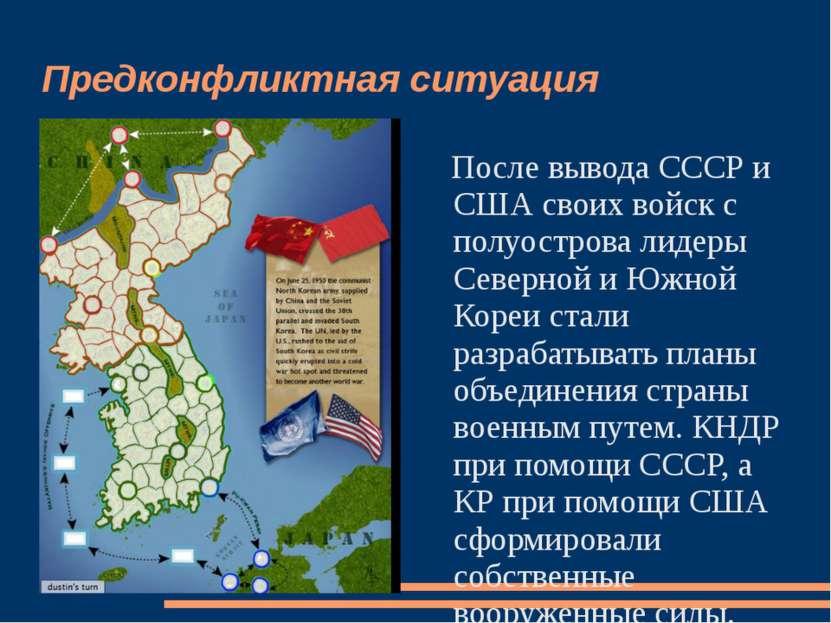 Предконфликтная ситуация После вывода СССР и США своих войск с полуострова ли...