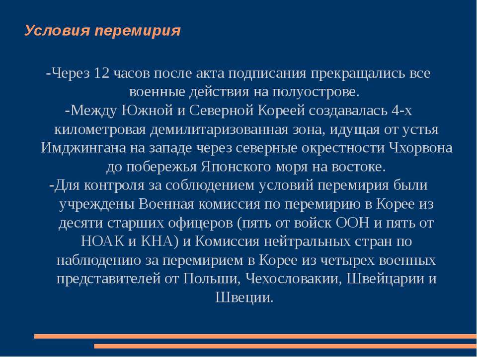 Условия перемирия -Через 12 часов после акта подписания прекращались все воен...