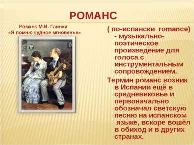 (по-испански romance) - музыкально-поэтическое произведение для голоса с ин...