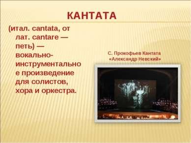 (итал.cantata, от лат. саntare — петь) — вокально-инструментальное произведе...