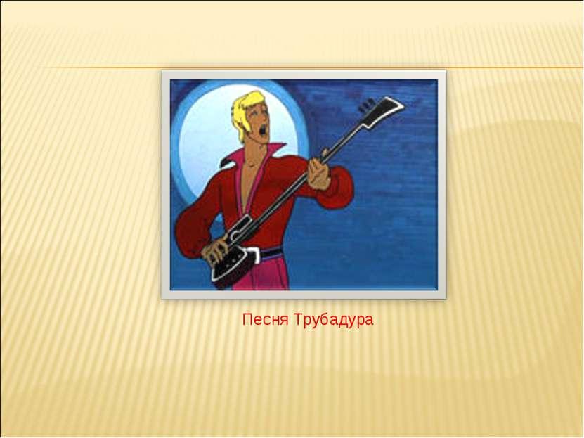 Песня Трубадура