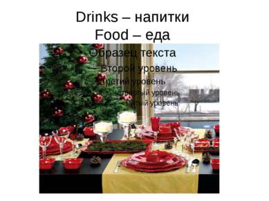 Drinks – напитки Food – еда