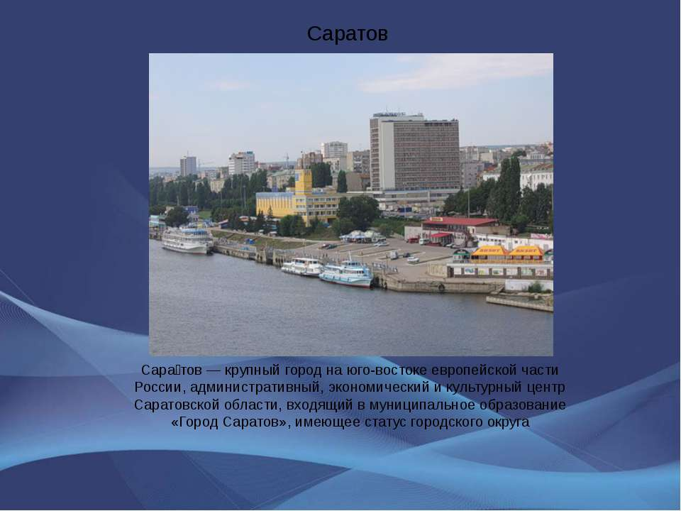Саратов Сара тов — крупный город на юго-востоке европейской части России, адм...