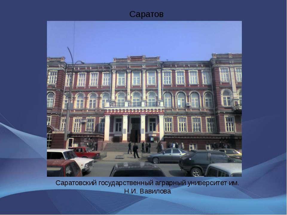 Саратов Саратовский государственный аграрный университет им. Н.И. Вавилова