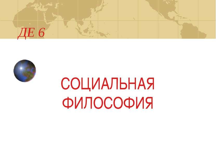 ДЕ 6 СОЦИАЛЬНАЯ ФИЛОСОФИЯ