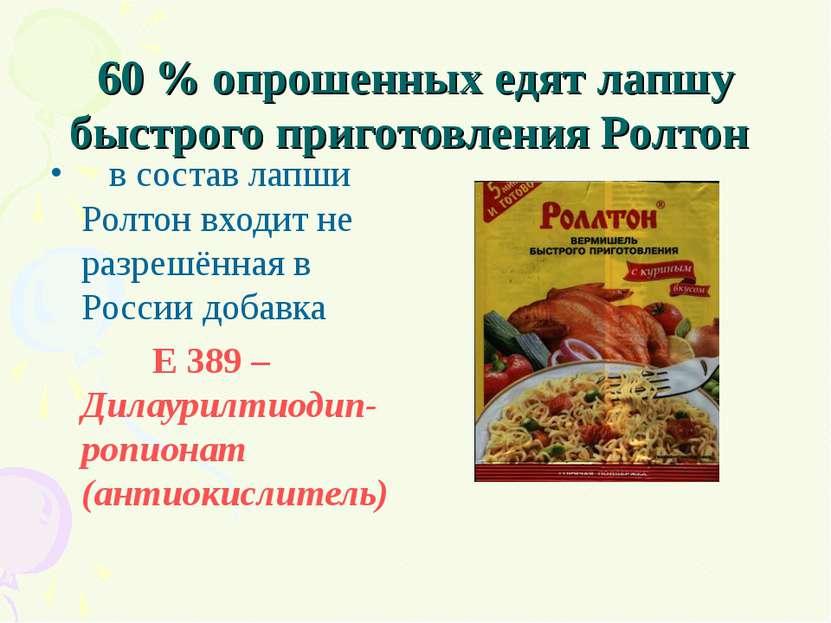 60 % опрошенных едят лапшу быстрого приготовления Ролтон в состав лапши Ролто...