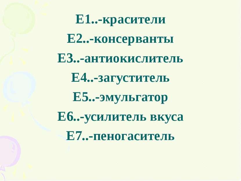 Е1..-красители Е2..-консерванты Е3..-антиокислитель Е4..-загуститель Е5..-эму...