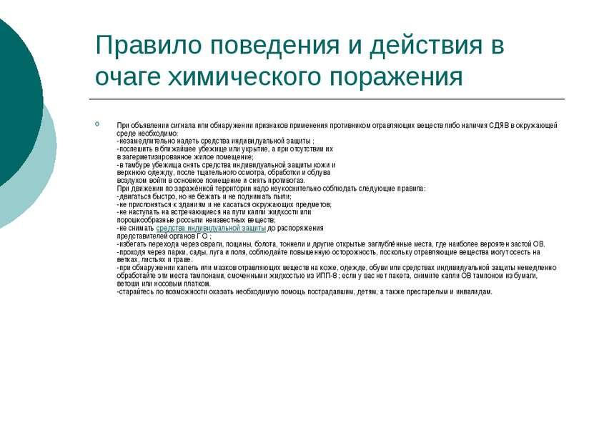 Правило поведения и действия в очаге химического поражения При объявлении сиг...