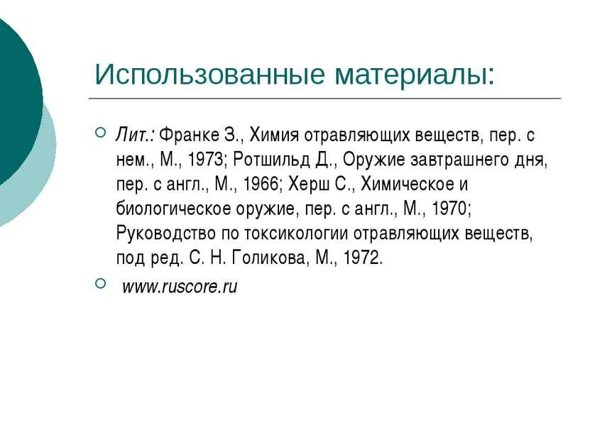 Использованные материалы: Лит.: Франке З., Химия отравляющих веществ, пер. с ...