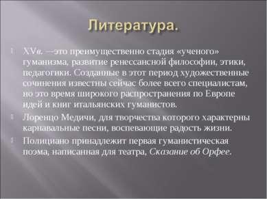 XVв. —это преимущественно стадия «ученого» гуманизма, развитие ренессансной ф...