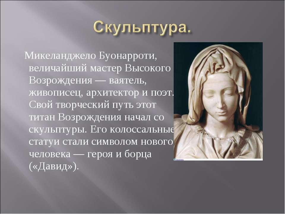 Микеланджело Буонарроти, величайший мастер Высокого Возрождения — ваятель, жи...