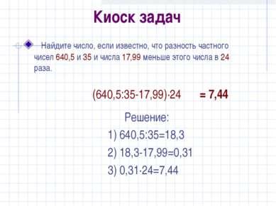 Киоск задач Найдите число, если известно, что разность частного чисел 640,5 и...