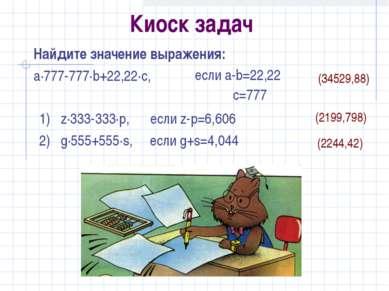 Киоск задач Найдите значение выражения: a·777-777·b+22,22·c, 1) z·333-333·p, ...