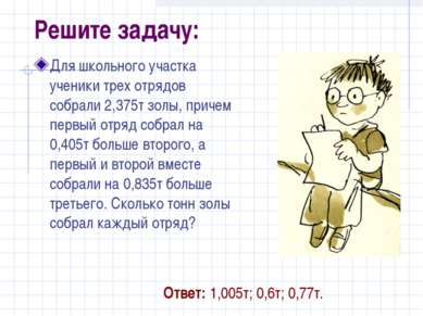 Решите задачу: Для школьного участка ученики трех отрядов собрали 2,375т золы...