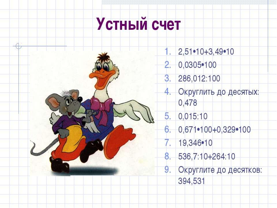 Устный счет 2,51•10+3,49•10 0,0305•100 286,012:100 Округлить до десятых: 0,47...