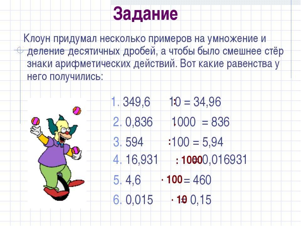 Задание Клоун придумал несколько примеров на умножение и деление десятичных д...