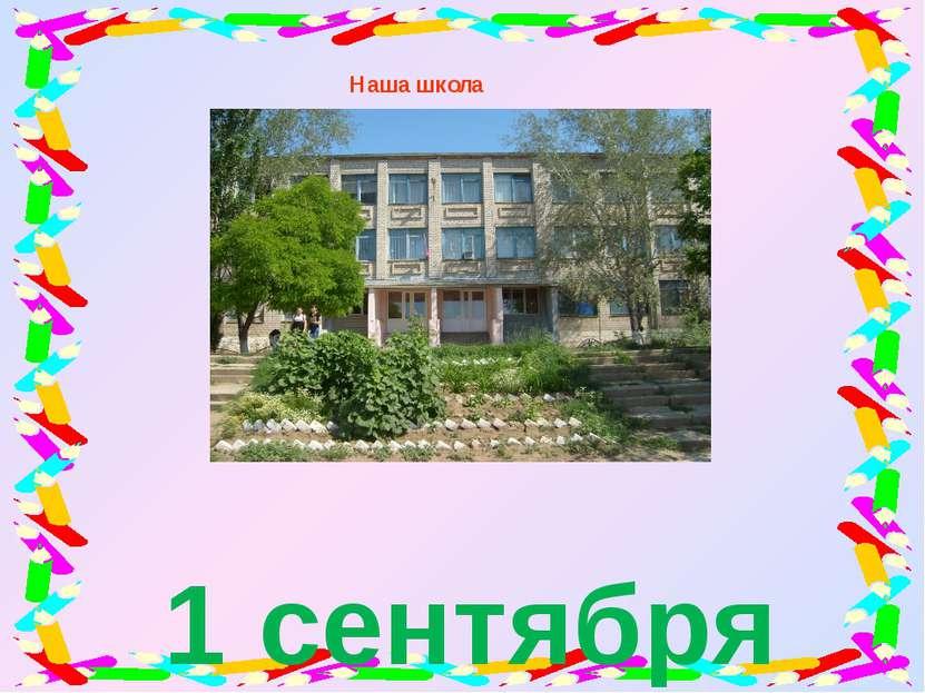 1 сентября Наша школа