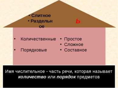 Имя числительное - часть речи, которая называет количество или порядок предме...