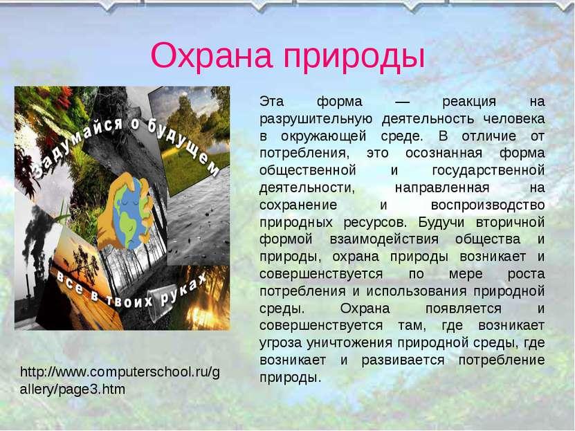 Охрана природы http://www.computerschool.ru/gallery/page3.htm Эта форма — реа...