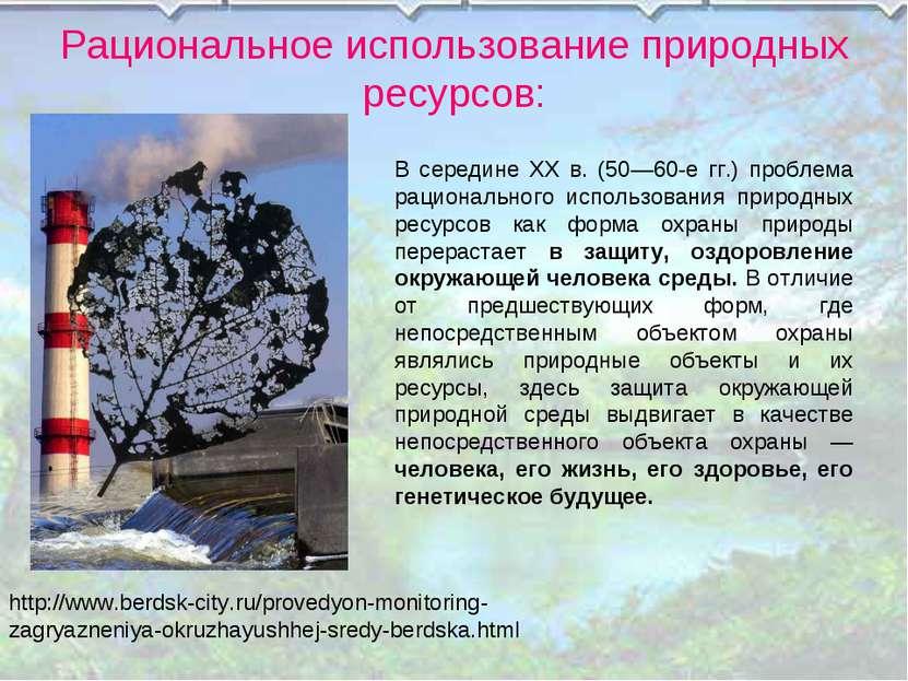 Рациональное использование природных ресурсов: http://www.berdsk-city.ru/prov...
