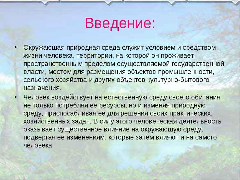 Введение: Окружающая природная среда служит условием и средством жизни челове...
