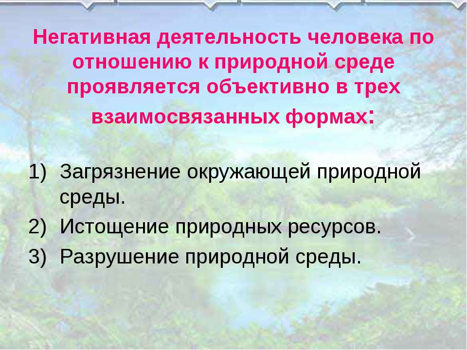 Негативная деятельность человека по отношению к природной среде проявляется о...
