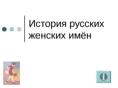 История русских женских имён