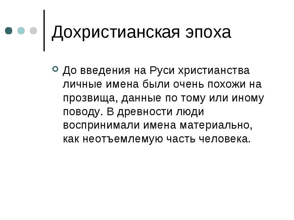 Дохристианская эпоха До введения на Руси христианства личные имена были очень...
