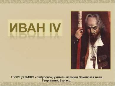 ГБОУ ЦО №1828 «Сабурово», учитель истории Эсманская Алла Георгиевна, 6 класс.