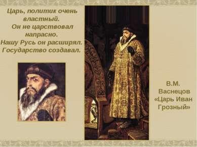 В.М. Васнецов «Царь Иван Грозный» Царь, политик очень властный. Он не царство...