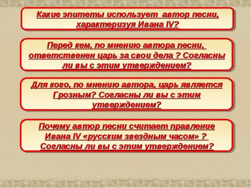 Какие эпитеты использует автор песни, характеризуя Ивана IV? Перед кем, по мн...